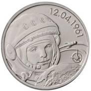 Ю. Гагарин- 55 лет полёта в космос, ммд 2016г