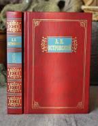 А. Н. Островский Собрание сочинений в 2-х томах