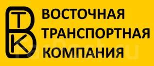 Грузоперевозки по России. Перевозка домашних вещей Москва и др города