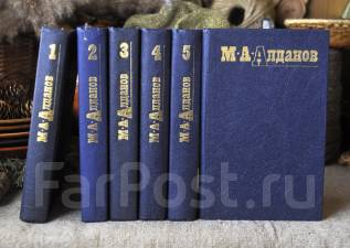М. Алданов Собрание сочинений в 6-ти томах