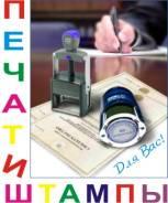 Печати, Штампы, Подписи новые и по оттиску Изготовление печатей
