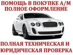 Помощь в покупке автомобиля. Выявление Распилов, Планок, Каркасов