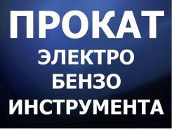 Прокат аренда электро бензо инструмента