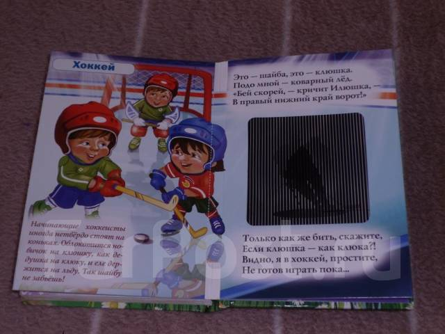 """Развивающая книга """"Спорт в волшебных картинках"""" ! Аукцион с 1 рубля !"""