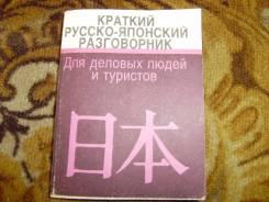 Русско-японские разговорники.