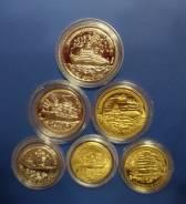 Копии монет (из недрагоценных металлов) посвященные 300 лет флоту.