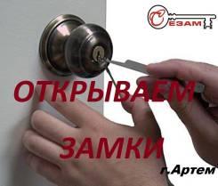 Вскрыть Открыть Замок Квартиры Гараж Сейф Установка Срочно
