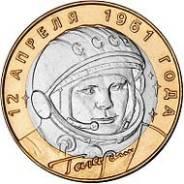 10 рублей Гагарин ММД биметалл редкий двор