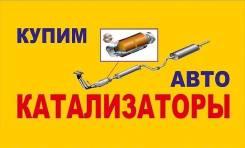 Катализаторы куплю, Цены высокие в Омске