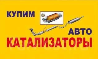Куплю авто катализаторы б, у, цена высокая в Омске