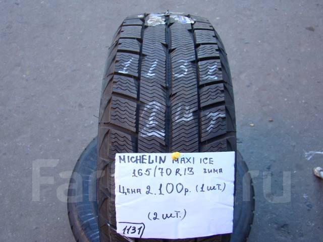 Michelin Maxi Ice. Зимние, без шипов, без износа, 2 шт