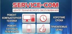 Быстрый и качественный ремонт телефонов/компьютеров от Sevice-COM