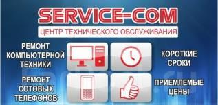 Быстрый и качественный ремонт телефонов и компьютеров, скупка!