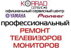 Услуги мастера по ремонту телевизоров, мониторов