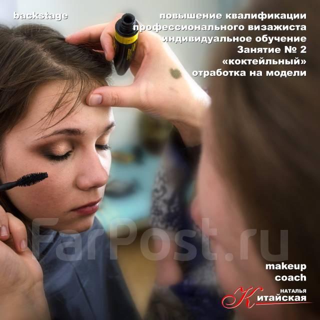 Косметика школа макияжа