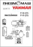 Yanmar F15D. . Под заказ