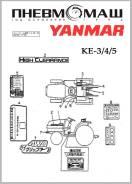 Yanmar KE3. . Под заказ