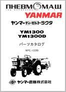 Yanmar. . Под заказ