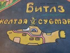 Пластинки. The Beatles. 2 LP. Жёлтая подводная лодка+Волшебное таинств