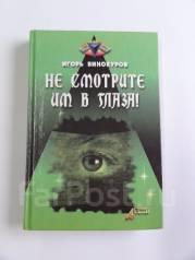 Игорь Винокуров: Не смотрите им в глаза
