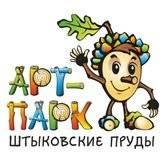 Водитель. ИП Ким С.В. Арт-парк Штыковские пруды