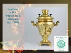 """Самовар электрический 3л (г.Тула, Россия) ф. ваза """"Латунь""""-3108"""