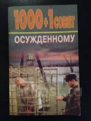 1000+1 совет осужденному