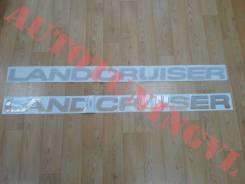 Наклейка на кузов LAND Cruiser 100. Toyota Land Cruiser, HDJ101, FZJ100, UZJ100W, FZJ105, HDJ101K, HDJ100, HZJ105, UZJ100L, UZJ100, HDJ100L, J100