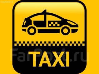 Водитель такси. Водитель на легковой авто.аренда от 800р/с заявки от 3х компаний такси. ИП Фетисов О.В. Нахимова