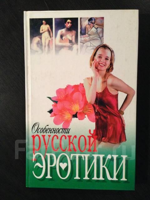 Особенности русской эротики фото 291-139