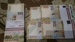 Обмен - мою купюру Крым на Вашу купюру Сочи. 1 к 1