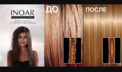 Акция! Кератиновое выпрямление волос Inoar (по старой цене). Выезд!