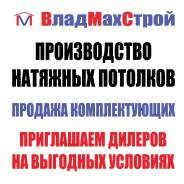 Монтаж натяжных потолков.