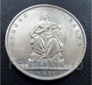 Талер. Пруссия.1871 А. В честь победы над Францией. Серебро. XF-.