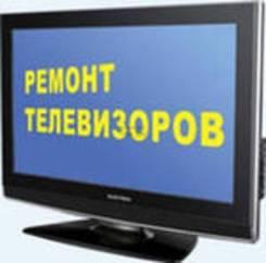 Ремонт Телевизоров и другой электроники