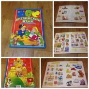 Книга детская для изучения английского языка
