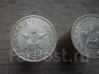 50 копеек 1922 год Рсфср серебро 2 шт.