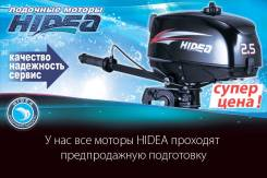 Hidea. 2,50л.с., 4х тактный, бензин, нога S (381 мм), Год: 2016 год. Под заказ