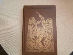 Р. Белоусов. Рассказы старых переплетов. Изд.1985.
