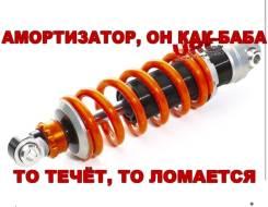 Амортизаторы.