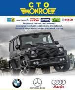 """Ремонт и обслуживание коммерческого транспорта СТО """"Monroe"""""""