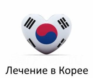 В Южная Корею на лечение и диагностику!