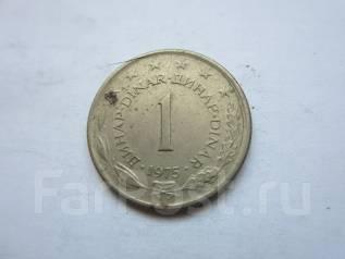 Югославия 1 динар 1975 года.