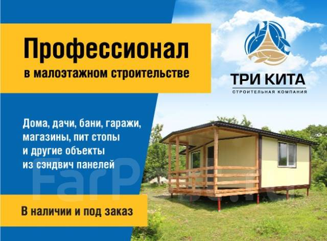 Пит-стопы, магазины, дачные домики, бытовки, гаражи, во Владивостоке