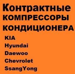 Компрессор кондиционера. Kia Rio, DC Kia Spectra, DC Двигатели: S5D, A5D