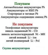 Куплю б/у аккумуляторы, самовывоз от 50 рублей за килограмм