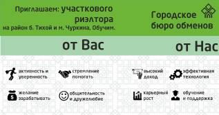 """Риелтор. ООО """"Армада"""". Улица Абрекская 8в"""