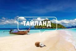 Таиланд. Пхукет. Пляжный отдых. Очень выгодные цены Пхукет!