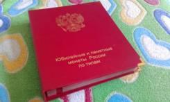 Почти полный альбом юбилеек современной России