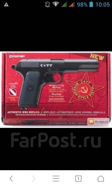 Пневматические пистолеты.